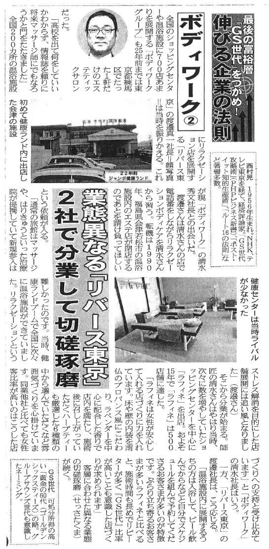 夕刊フジ2015_0326