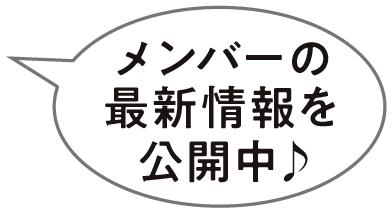 メンバーの最新情報をInstagramで公開中!
